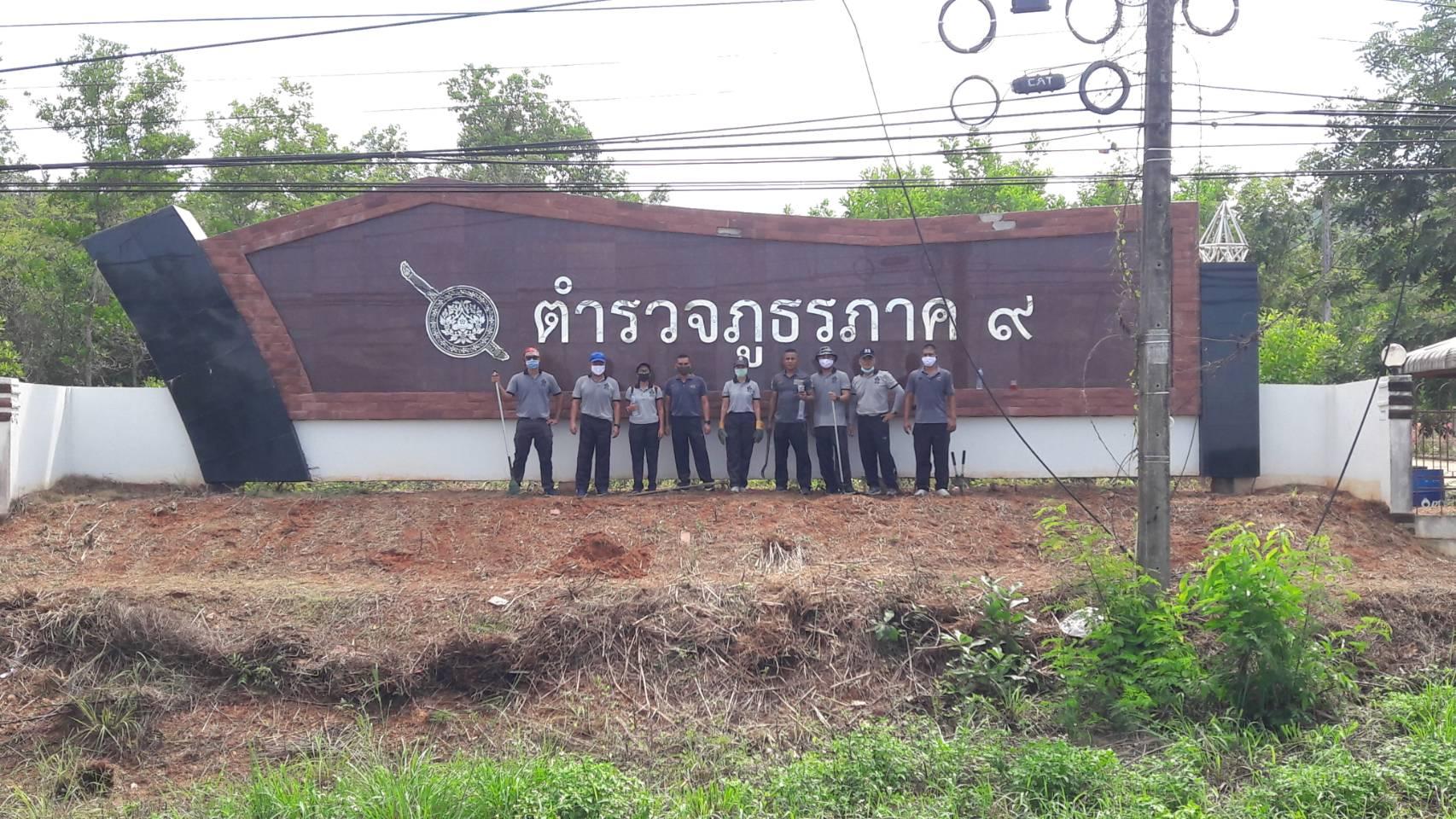 กลุ่มตัวแทนข้าราชการตำรวจ ร่วมพัฒนาตัดแต่งกิ่งไม้หน้าที่ทำการ ภ.๙ (แห่งใหม่)